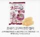 [마을기업]부산특산품 조내기고구마 한천젤리(280g)1봉