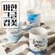 한글꽃 머그컵 - 캘리그라피, 손글씨, 원데이클래스
