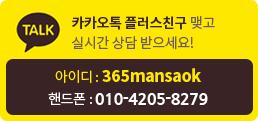 카카오톡 상담 - 아이디: 365mansaok / 핸드폰: 010-4205-8279